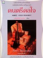 ดนตรีดลใจ Aimez-vous Brahms / ฟรองซัวส์ ซาก็อง / สิทธา พินิจภูวดล