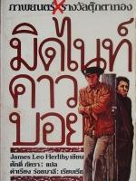 มิดไนท์คาวบอย / James Leo Herlihy / ศักดิ์ ภัทรา