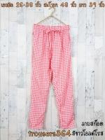 trousers364 กางเกงขายาวผ้าไหมอิตาลีเอวยืด 26-38 นิ้ว ลายสก็อตสีขาวโอลด์โรส