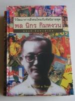 วิวัฒนาการสังคมไทยกับหัสนิยาย ชุด พล นิกร กิมหงวน ของ ป. อินทรปาลิต / วิชิตวงศ์ ณ ป้อมเพชร [เล่ม 1 และ เล่ม 2]