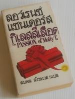 กิเลสสีเลือด The Passion of Molly T. / ลอว์เร้นซ์ แซนเดอส์ / สมพล สังขะเวส