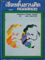 เรื่องสั้นชวนคิดของตอลสตอย Fables  &Fairy Tales by Leo Tolstoy / ศิลเวช กาญจนมุกดา