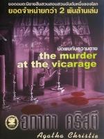 นัดพบกับความตาย the murder at the vicarage / อกาทา คริสตี