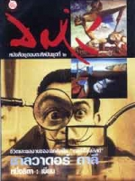 """เอกศิลปิน """"เซอร์เรียลลิสต์"""" ซาลวาดอร์ ดาลี (Salvador Dali)"""