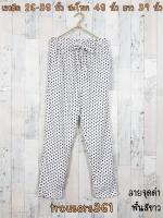 trousers361 กางเกงขายาวผ้าไหมอิตาลีเอวยืด 26-38 นิ้ว ลายจุดเล็กพื้นสีขาว