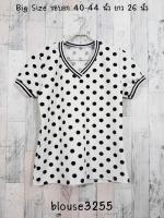 blouse3255 (ปลีก150/ส่ง80) Big Size Blouse เสื้อแฟชั่นไซส์ใหญ่ คอวี แขนสั้น ผ้าหนังไก่เนื้อนุ่ม(ยืดได้เยอะ) ลายจุด Polka-Dot สีขาว
