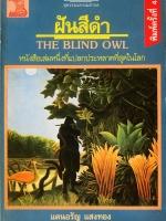 ฝันสีดำ The Blind Owl / ซาเด็ก เฮดายัต / แดนอรัญ แสงทอง [พิมพ์ครั้งที่ 4]