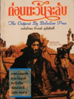 ก่อนตะวันจะลับ The Outpost / Boleslaw Prus / ภิรมย์ ภูมิศักดิ์