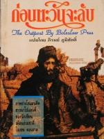 ก่อนตะวันจะลับ The Outpost / Boleslaw Prus / ภิรมย์ ภูมิศักดิ์