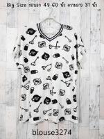 blouse3274 (ปลีก160/ส่ง120) Big Size Blouse เสื้อแฟชั่นไซส์ใหญ่ คอวี ผ้าหนังไก่เนื้อนุ่ม(ยืดได้เยอะ) ลายกุญแจพื้นสีขาว