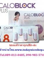 CALOBLOCK PLUS 8 แคโลบล็อค-พลัส 8 ปลีกส่งราคาพิเศษ อาหารเสริมลดน้ำหนัก จากคุณแหม่ม จินตหรา สุขพัฒน์