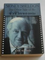 ชั่วชีวิตของผม The Other Side of Me / Sidney Sheldon / สุวิทย์ ขาวปลอด