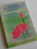 หิมะกลางฤดูร้อน Snow in the Summer / พระโชติกะ [พิมพ์ครั้งที่ 10]