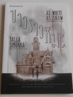 ขาวราวหิมะ As White As Snow / Salla Simukka / กุลธิดา รุ่งเรืองเกียรติ