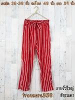 trousers358 กางเกงขายาวผ้าไหมอิตาลีเอวยืด 26-38 นิ้ว ลายริ้วใหญ่สีขาวแดง