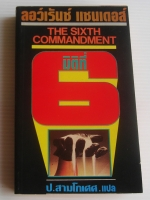 มิติที่ 6 The Six Commandment / ลอว์เร้นซ์ แซนเดอส์ Lawrence Sanders / ป. สามโกเศศ