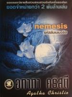 รหัสลับเนเมอซิส nemesis / อกาทา คริสตี