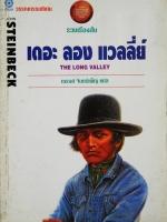 เดอะ ลอง แวลลี่ย์ The Long Valley / จอห์น สไตน์เบ็ค / ณรงค์ จันทร์เพ็ญ