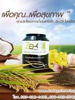 ซีออยล์ น้ำมันสกัดเย็น 4ชนิด สกัดจากธรรมชาติ Ze oil ของแท้ราคาพิเศษ