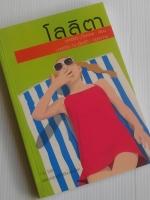 โลลิตา Lolita / Vladimir Nabokov / นายตำรา ณ เมืองใต้ [พิมพ์ครั้งที่ 4]