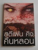 คืนหลอน/ สตีเฟน คิง Stephen King / ปาริชาติ รัตนสีมา