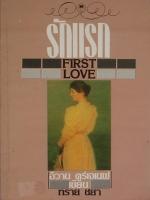 รักแรก / อิวาน เซอร์เกเยวิช ตูร์เจเนฟ / ทราย ชยา
