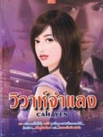 วิวาห์จำแลง โดย cah_yen
