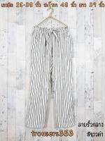 trousers353 กางเกงขายาวผ้าไหมอิตาลีเอวยืด 26-38 นิ้ว ลายริ้วกลางสีขาวดำ