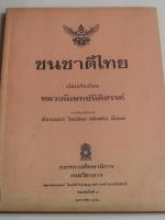 ชนชาติไทย The Tai Race / ดร.วิลเลียม คลิฟตัน ด็อดด์ / หลวงนิเพทย์นิติสรรค์