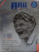 นิตยสาร ฅ คน ฉบับปฐมฤกษ์