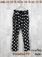 trousers375 กางเกงขายาวผ้าไหมอิตาลีเอวยืด 26-38 นิ้ว ลายจุดใหญ่พื้นสีดำ