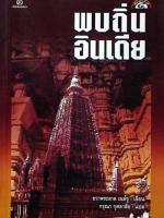 พบถิ่นอินเดีย (The Discovery of India) / ยวาหระลาล เนห์รู / กรุณา กุศลาสัย