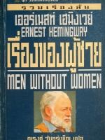 เรื่องของผู้ชาย Men Without Women รวมเรื่องสั้น / เออร์เนสต์ เฮมิงเวย์ / ณรงค์ จันทร์เพ็ญ [พิมพ์แรก]