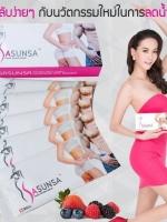 ศูนย์จำหน่าย ราคาส่ง SASUNSA ซาซันซ่า super perfect slim 14 ซอง/กล่อง เร่งการเผาผลาญไขมันได้เร็วกว่า20เท่า เห็นผลจริง100%