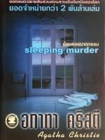 ย้อนรอยฆาตกรรม sleeping murder / อกาทา คริสตี