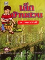 เด็กบ้านสวน / พ. เนตรรังษี [พิมพ์ปี 2543]