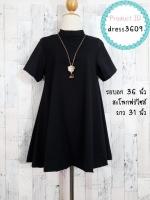 dress3609 (ปลีก220/ส่ง149) ชุดเดรสแฟชั่นทรงปล่อยใส่สบาย คอตั้ง แขนสั้น มีซิปหลังใส่ง่าย ผ้าไหมอิตาลีเนื้อนิ่ม สีดำล้วน