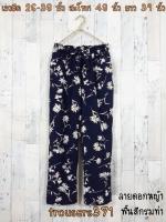trousers371 กางเกงขายาวผ้าไหมอิตาลีเอวยืด 26-38 นิ้ว ลายดอกหญ้าพื้นสีกรมท่า