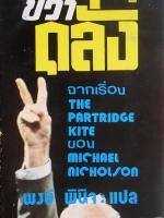 ขวาคลั่ง The Partridge Kite / ไมเคิล นิคอลสัน / พงษ์ พินิจ