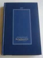 สยามพิมพการ ประวัติศาสตร์การพิมพ์ในประเทศไทย