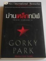 ม่านเหล็กทมิฬ Gorky Park / มาร์ติน ครูซ สมิธ / ฐิติโชติ ญาณรัตน์