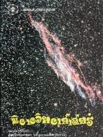 นิยายวิทยาศาสตร์ / ชมรมการศึกษา คณะวิทยาศาสตร์ จุฬาลงกรณ์มหาวิทยาลัย