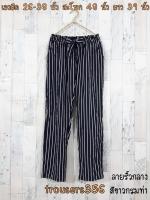 trousers356 กางเกงขายาวผ้าไหมอิตาลีเอวยืด 26-38 นิ้ว ลายริ้วกลางสีขาวกรมท่า