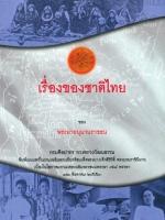 เรื่องของชาติไทย / พระยาอนุมานราชธน