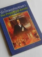 นักโทษแห่งเซนดา The Prisoner of Zenda / เซอร์ แอนโทนี โฮป / แก้วคำทิพย์ ไชย