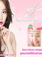 Seoul Secret Plus โซลซีเครท พลัส คอลลาเจน สูตรแบบซิงค์ ช่วยลดอาการสิว ปลอดภัยไร้สารเร่งขาว ไม่อัดมิลลิกรัมมาก ไม่ทำลายตับไต