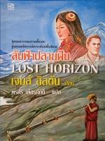 ลับฟ้าปลายฝัน Lost Horizon / เจมส์ ฮิลตัน / พรศิริ เพ็ชรภักดิ์
