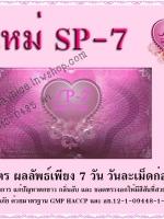 SP-7 เอสพี เซเว่น รีแพร์เพศหญิงโดยไม่ต้องทำศัลยกรรม ท้าพิสูจน์ เห็นผลจริงใน 7 วัน ให้คุณได้ทั้งสุขภาพและความงาม