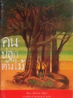 คนปลูกต้นไม้ The Man Who Planted Trees / ฌ็อง ฌิโอโน / กรรณิการ์ พรมเสาร์