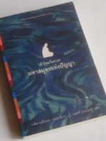 เข้าใจทะไลลามะ มหาสมุทรแห่งปัญญา / หลายคนเขียน